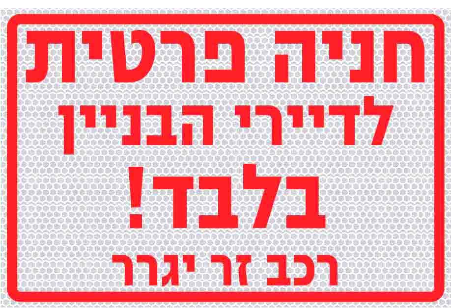 שלט חניה פרטית לדיירי הבית מחזיר אור לבן 40/60 ס''מ B2014