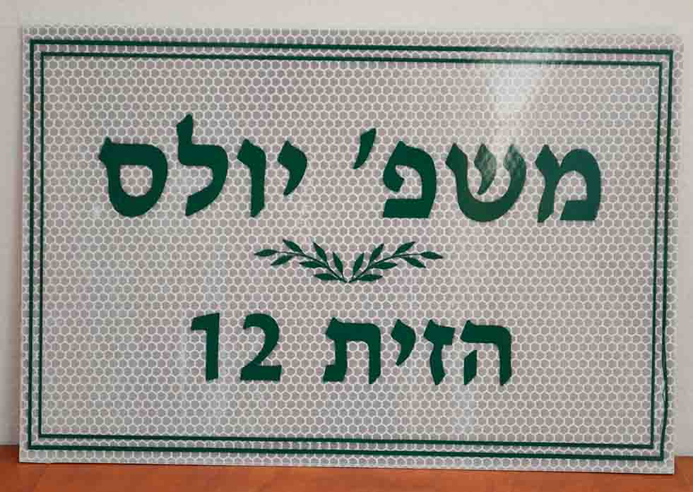 שלט אלומיניום  שם לבית מחזיר אור 30/50 ס''מ B2005