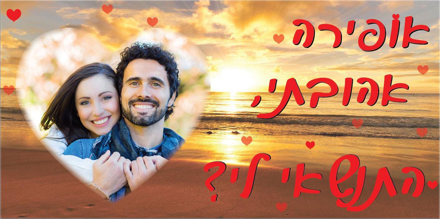 שלט הצעת נישואין 1 מ' על 2 מ' U5024
