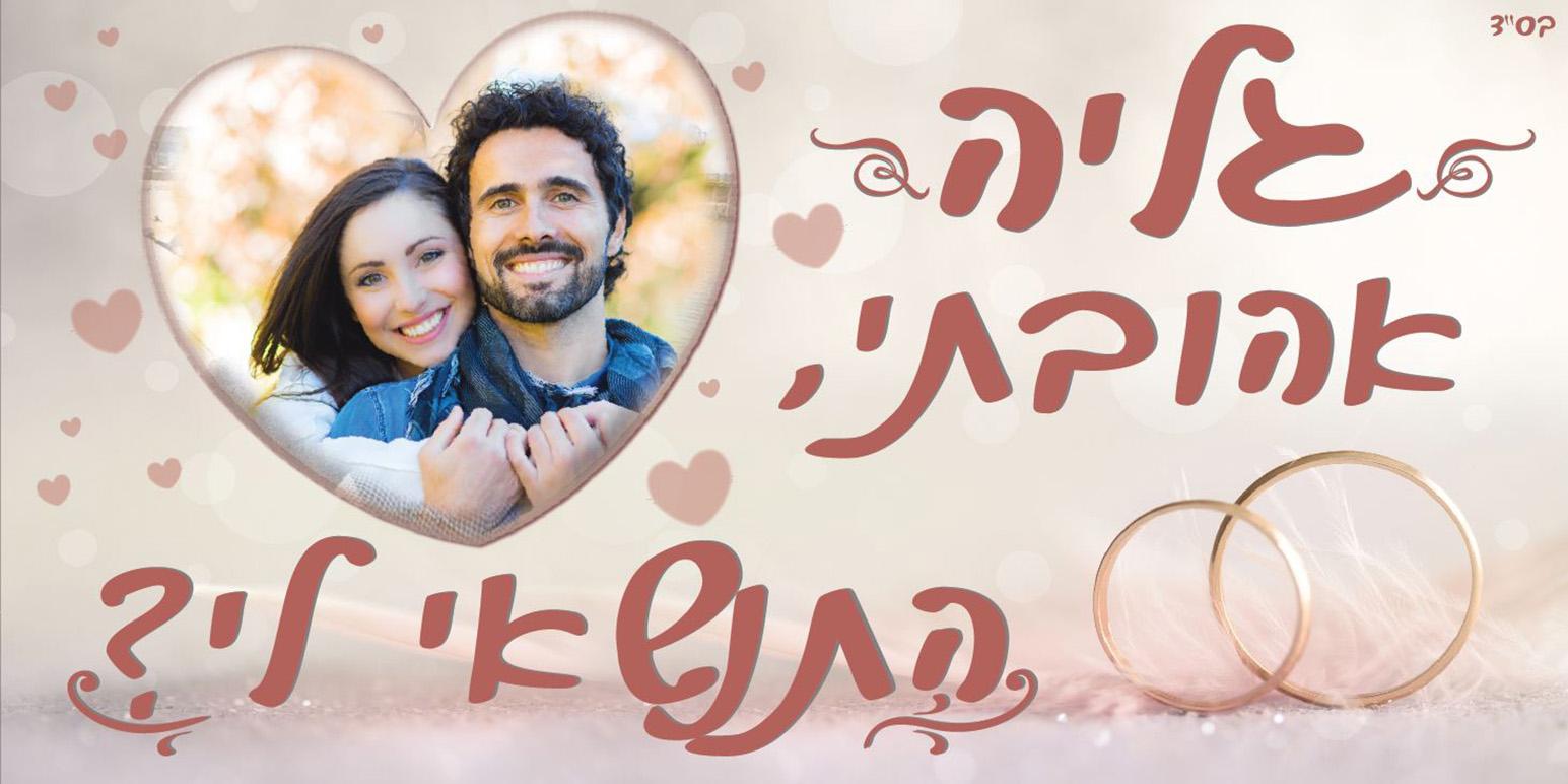 שלט הצעת נישואין 1 מ' על 2 מ' U5021