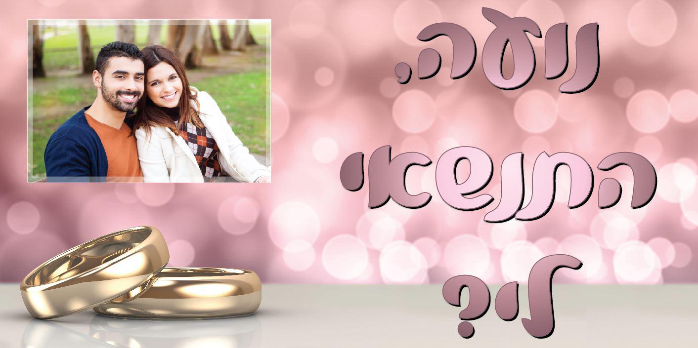 שלט הצעת נישואין 1 מ' על 2 מ' U5026