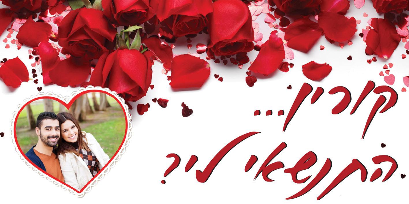 שלט הצעת נישואין 1 מ' על 2 מ' U5016