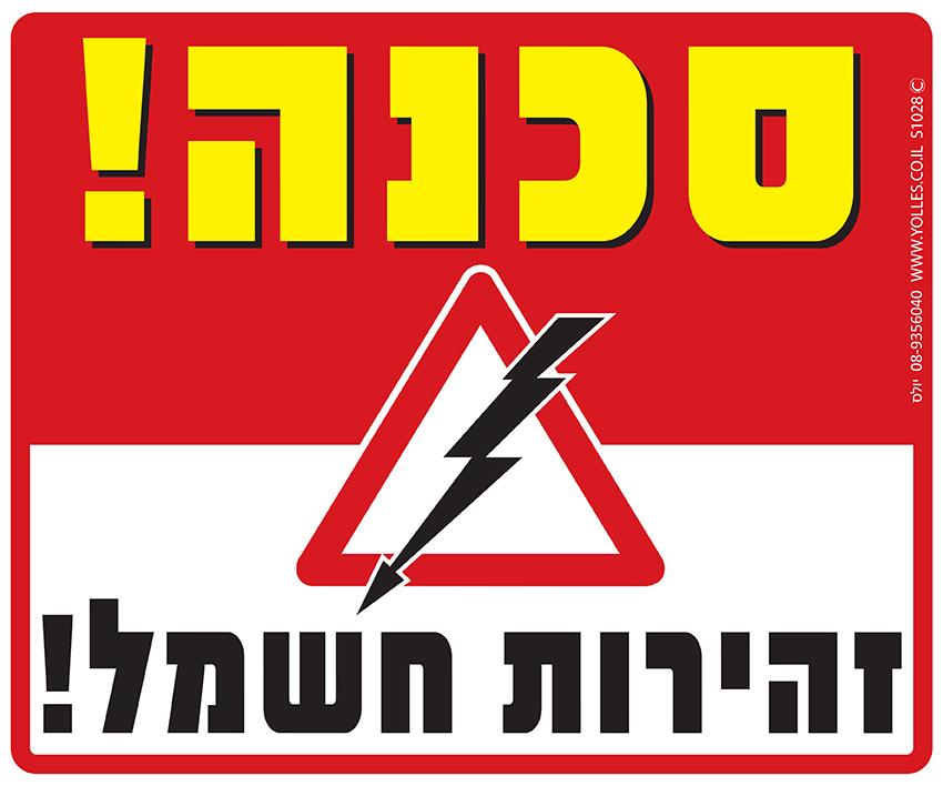 שלט סכנה, זהירות חשמל 25/30 ס''מ. S1028