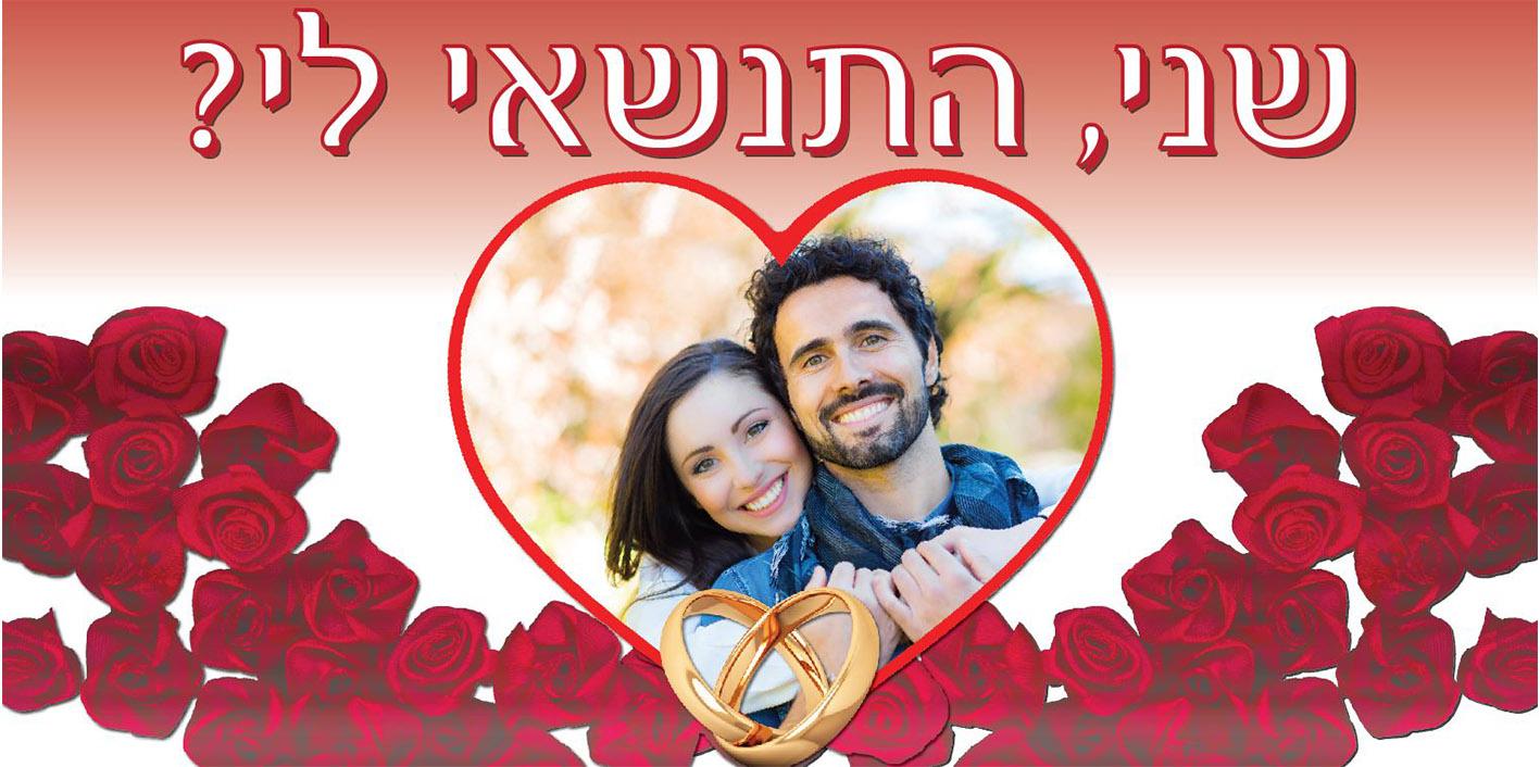 שלט הצעת נישואין 1 מ' על 2 מ' U5015