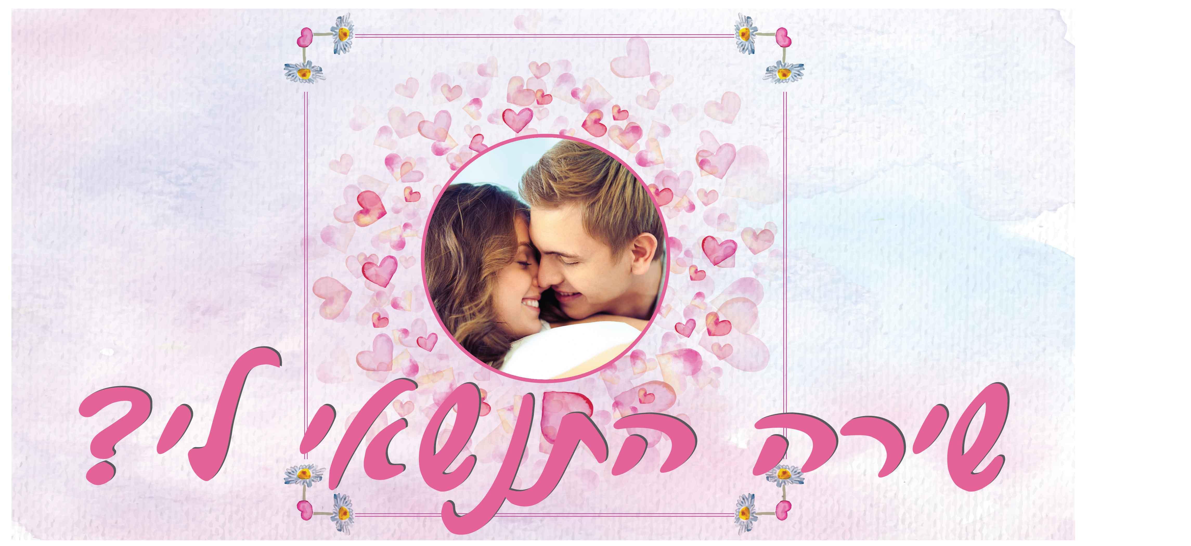 שלט הצעת נישואין 1 מ' על 2 מ' U5032