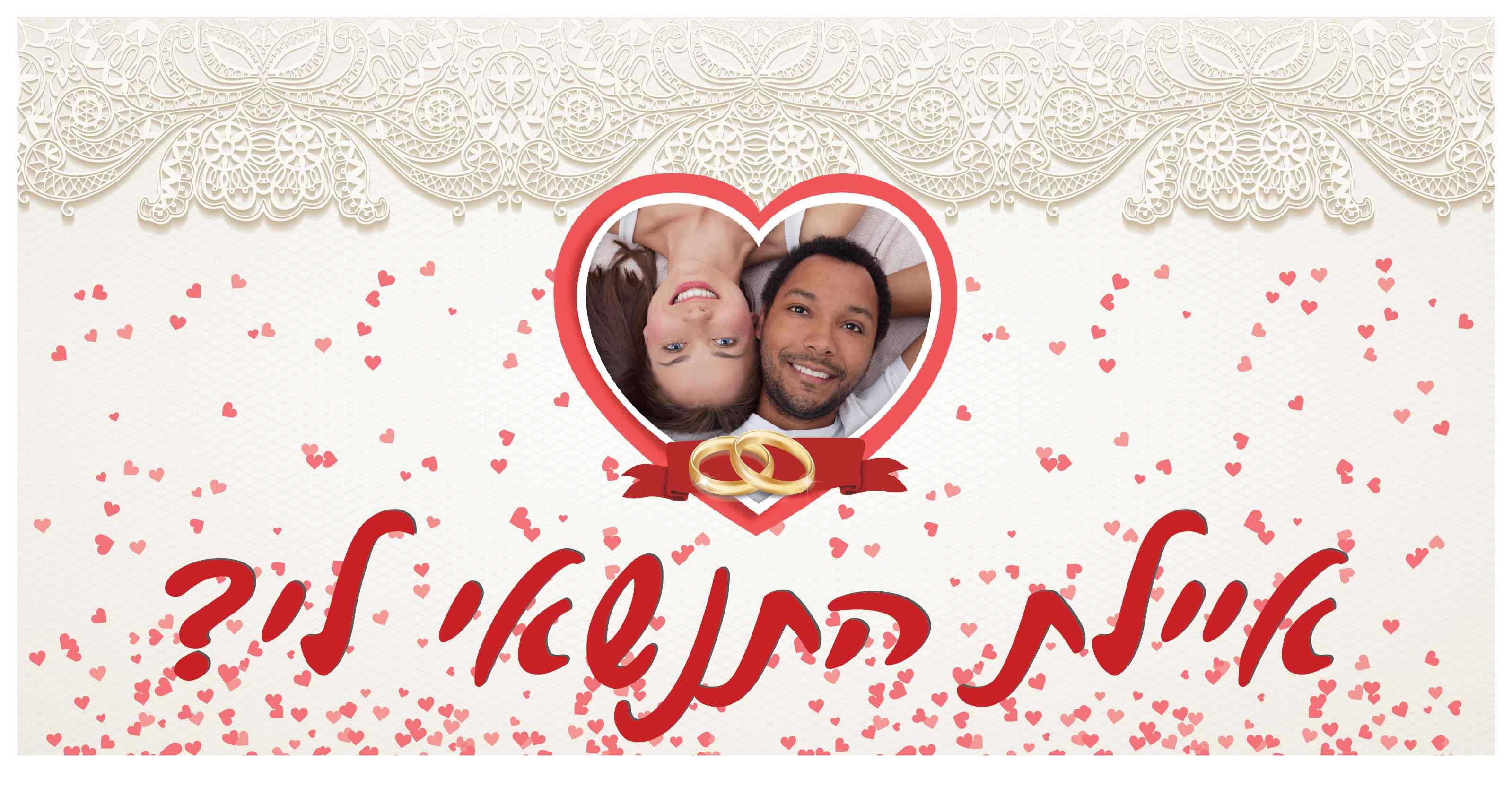 שלט הצעת נישואין 1 מ' על 2 מ' U5031