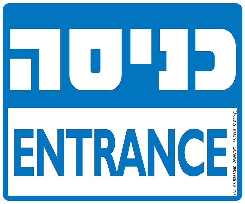 שלט ENTREANCE כניסה 25/30 ס''מ. S1029