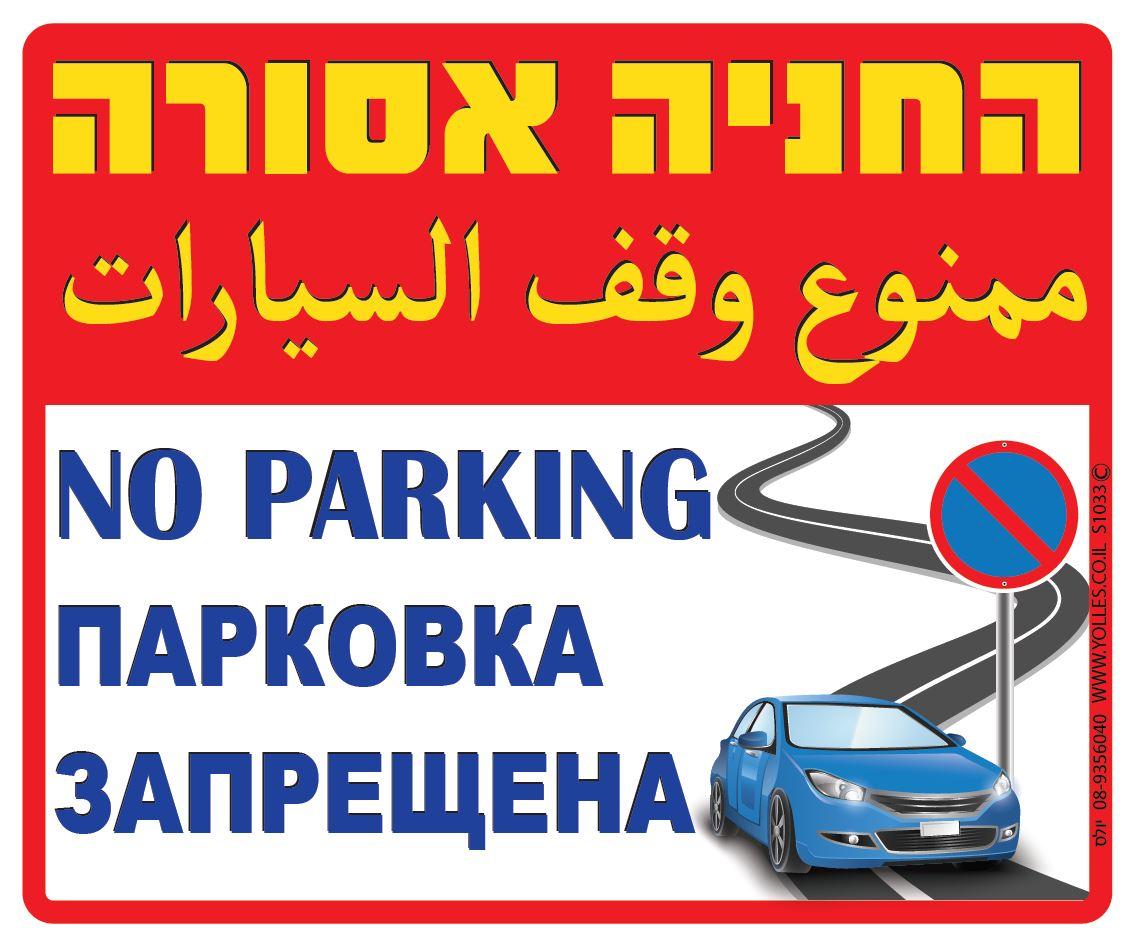שלט החניה אסורה ב4 שפות. 25/30 ס''מ. S1033