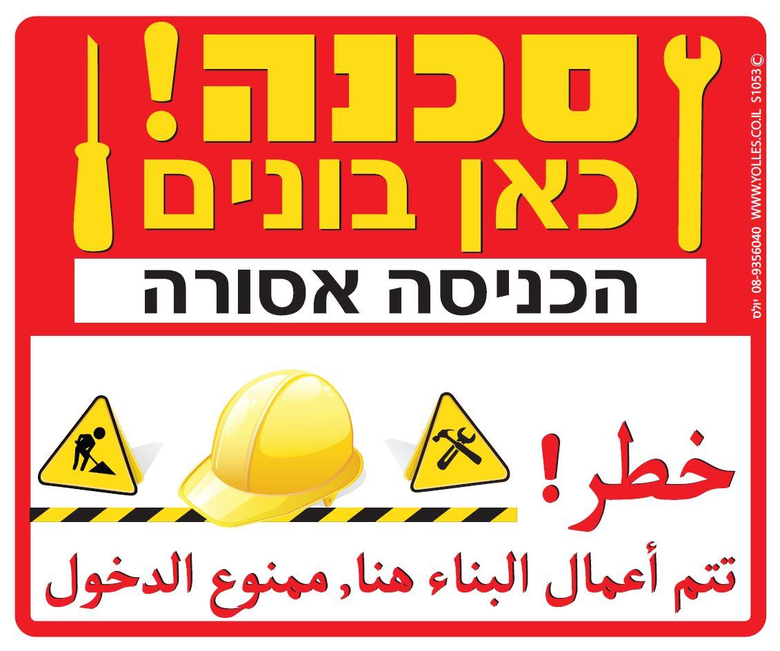 שלט סכנה כאן בונים הכניסה אסורה עברית-ערבית. 25/30 ס''מ. S1053