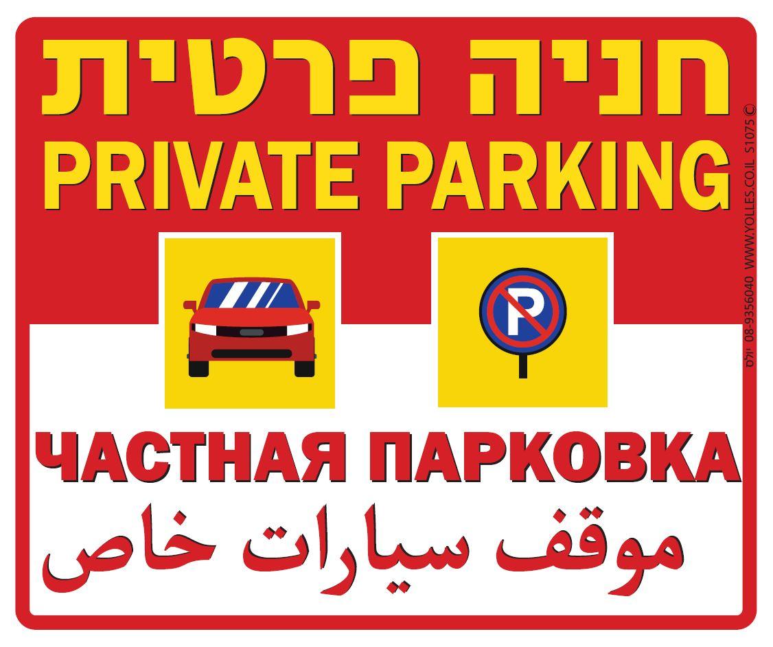 שלט חניה פרטית ב4 שפות. 25/30 ס''מ. S1075