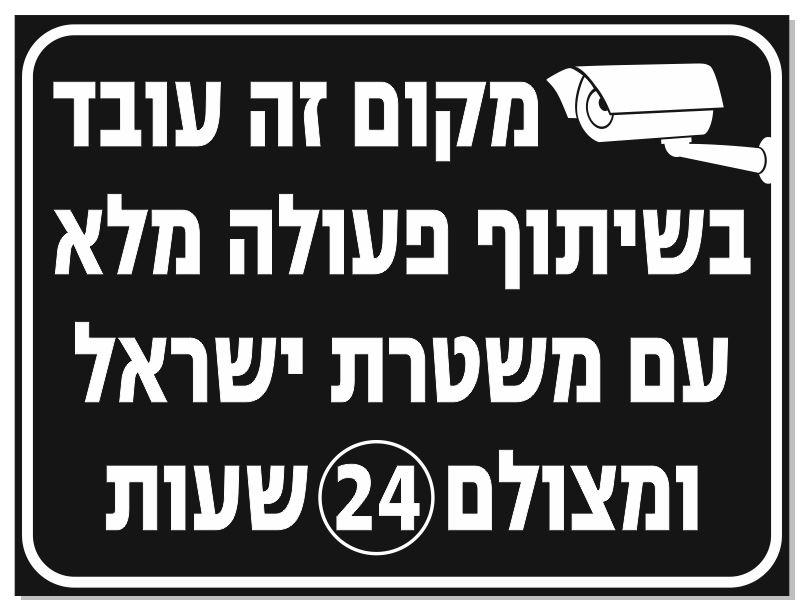מקום זה עובד בשיתוף פעולה עם משטרת ישראל לבן/ שחור 30/40 ס