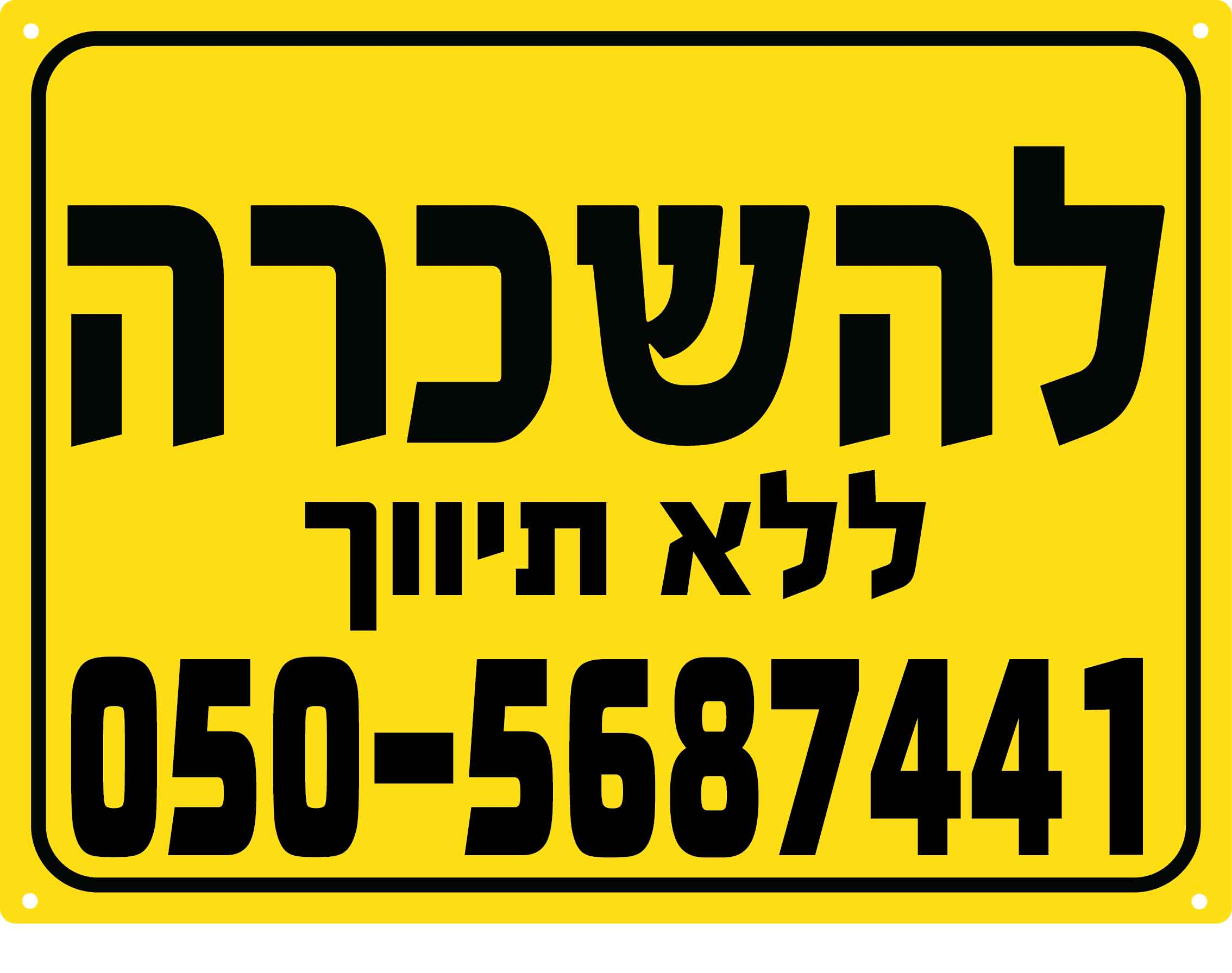 D שלט פוליפרופילן צהוב דירה להשכרה ללא תיווך 60/80 ס''מ