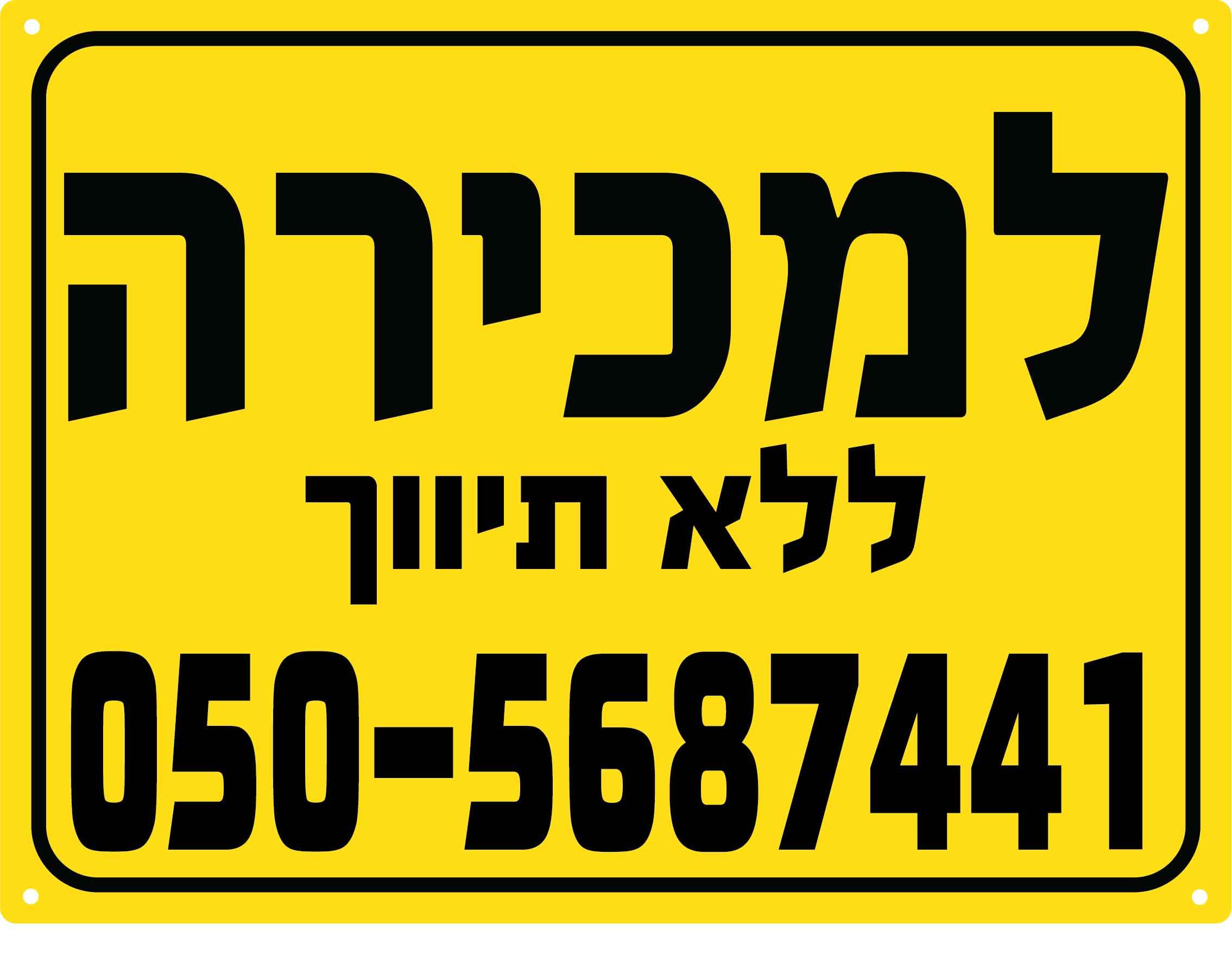 D שלט פוליפרופילן צהוב דירה למכירה ללא תיווך 60/80 ס''מ