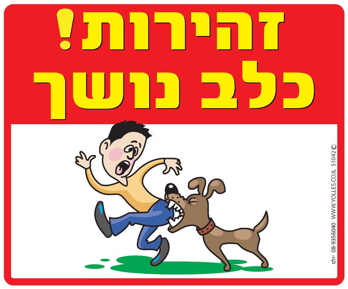 שלט זהירות כלב נושך 25/30 ס''מ. S1042