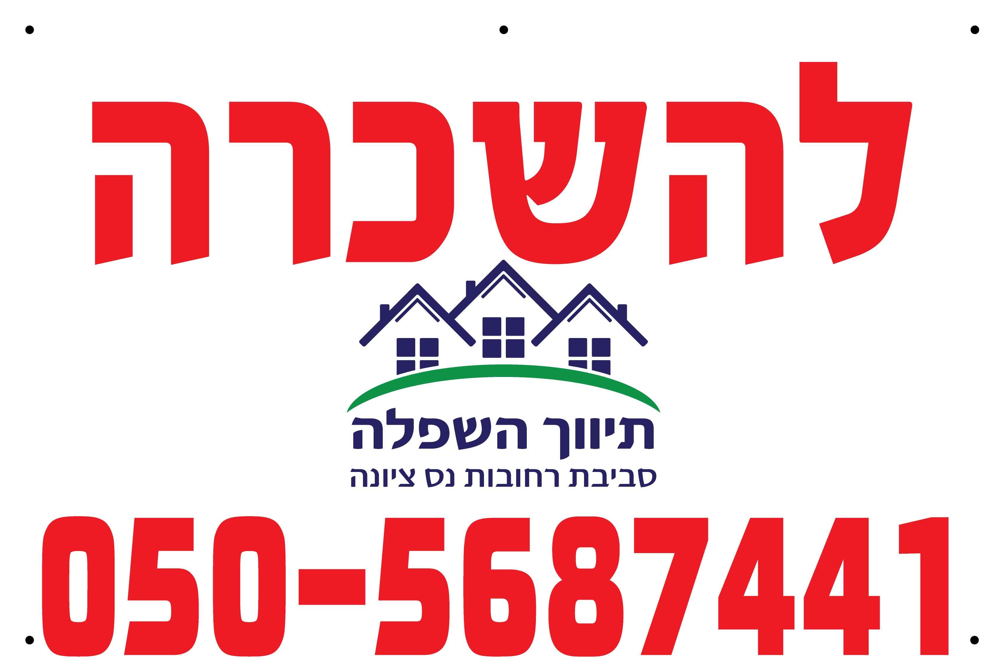 D שלט פוליפרופילן לבן למתווכים 10 יח' דירה להשכרה 80/120 ס''מ