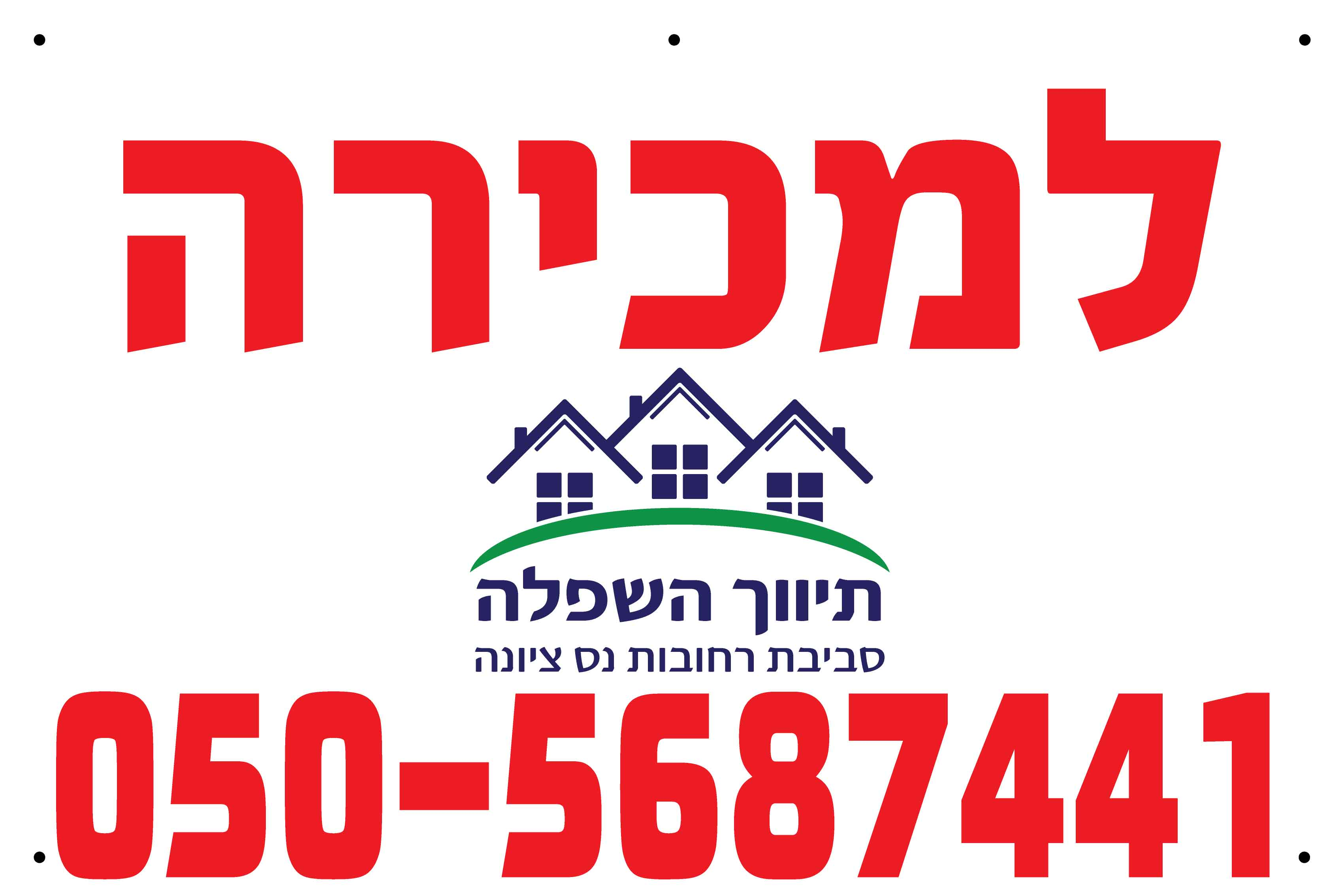 D שלט פוליפרופילן לבן למתווכים 10 יח' דירה למכירה 80/120  ס''מ