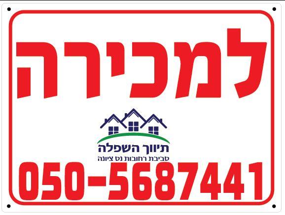 D שלט פוליפרופילן לבן למתווכים 15 יח' דירה למכירה 60/80 ס''מ