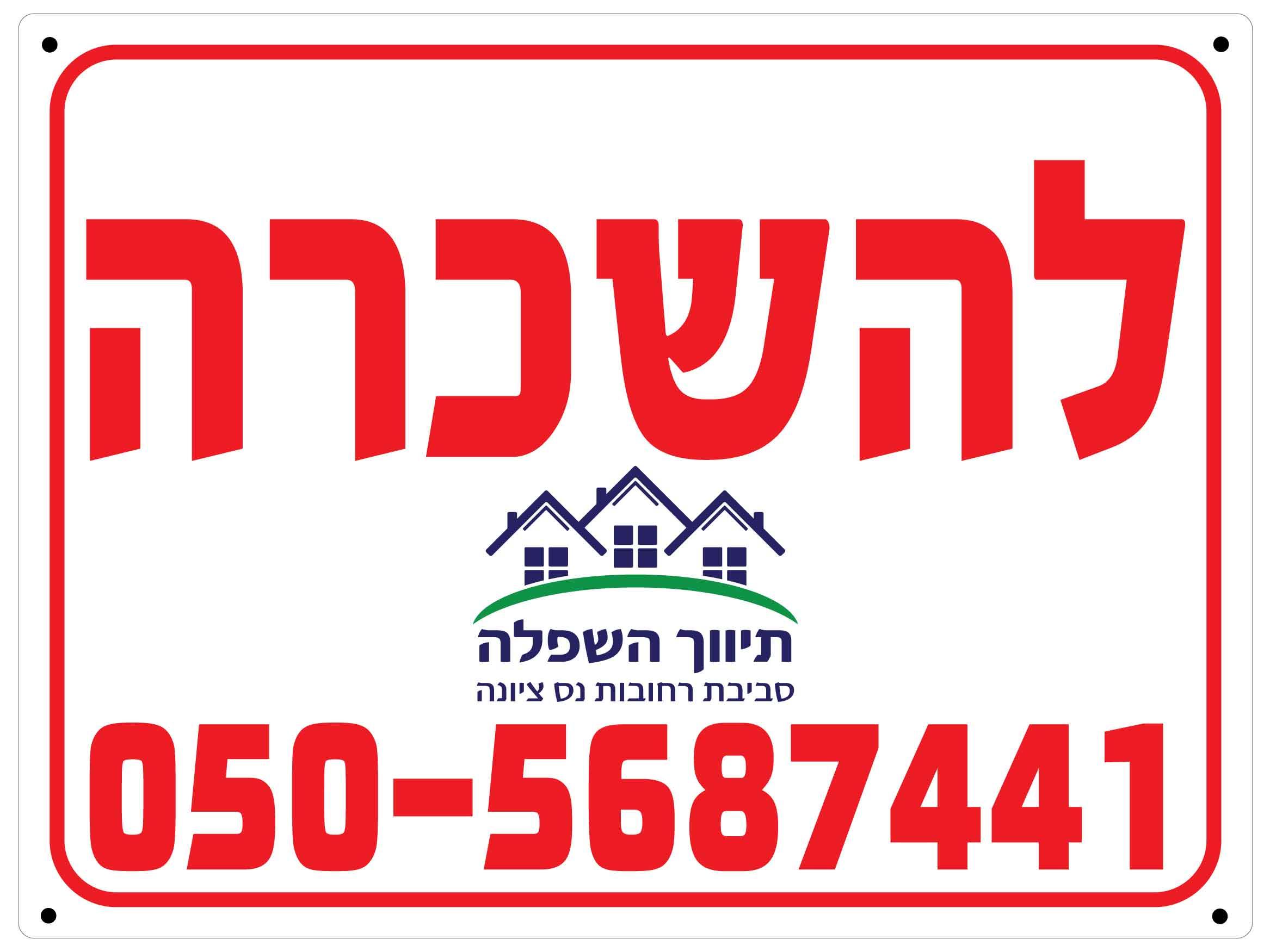 D שלט פוליפרופילן לבן למתווכים 15 יח' דירה להשכרה 60/80 ס''מ