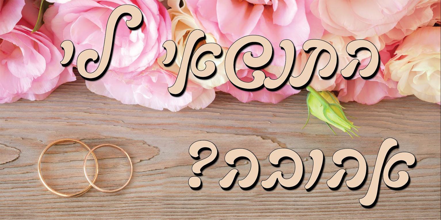 שלט הצעת נישואין 1 מ' על 2 מ' U5013