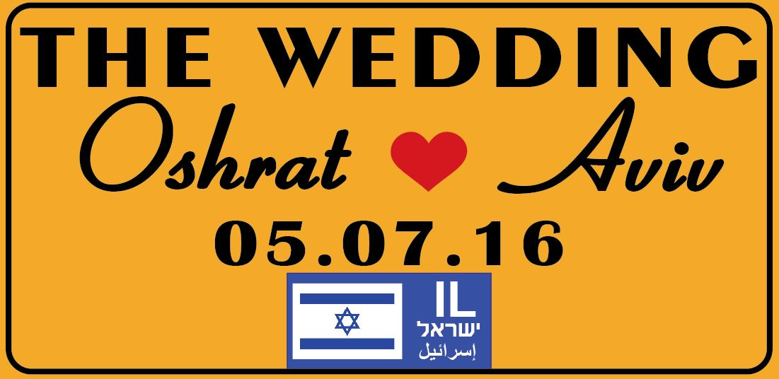 G1009 לוחית רישוי צהובה (עם דגל ישראל) אמריקאית 32/15.5 ס''מ THE WEDDING תאריך החתונה שלכם