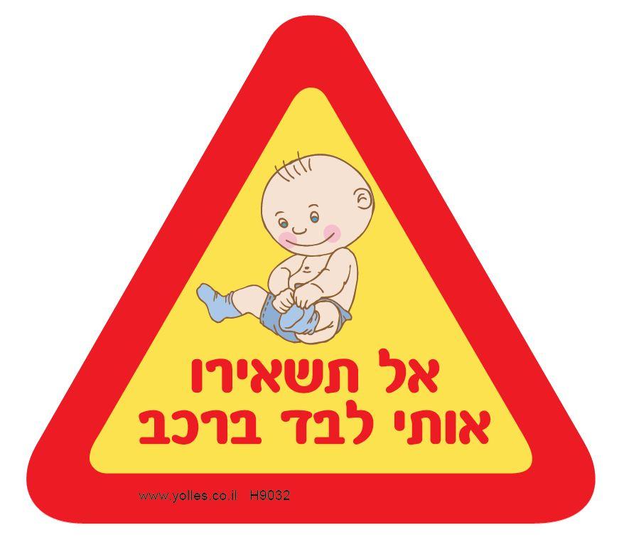 H9032 אל תשאירו אותי לבד באוטו תינוק 14.5/13 ס''מ
