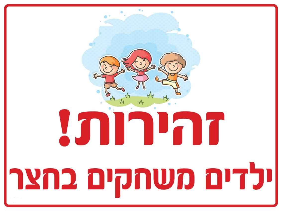 AY1007 שלט פלבונד 30/40 ס''מ ילדים משחקים בחצר