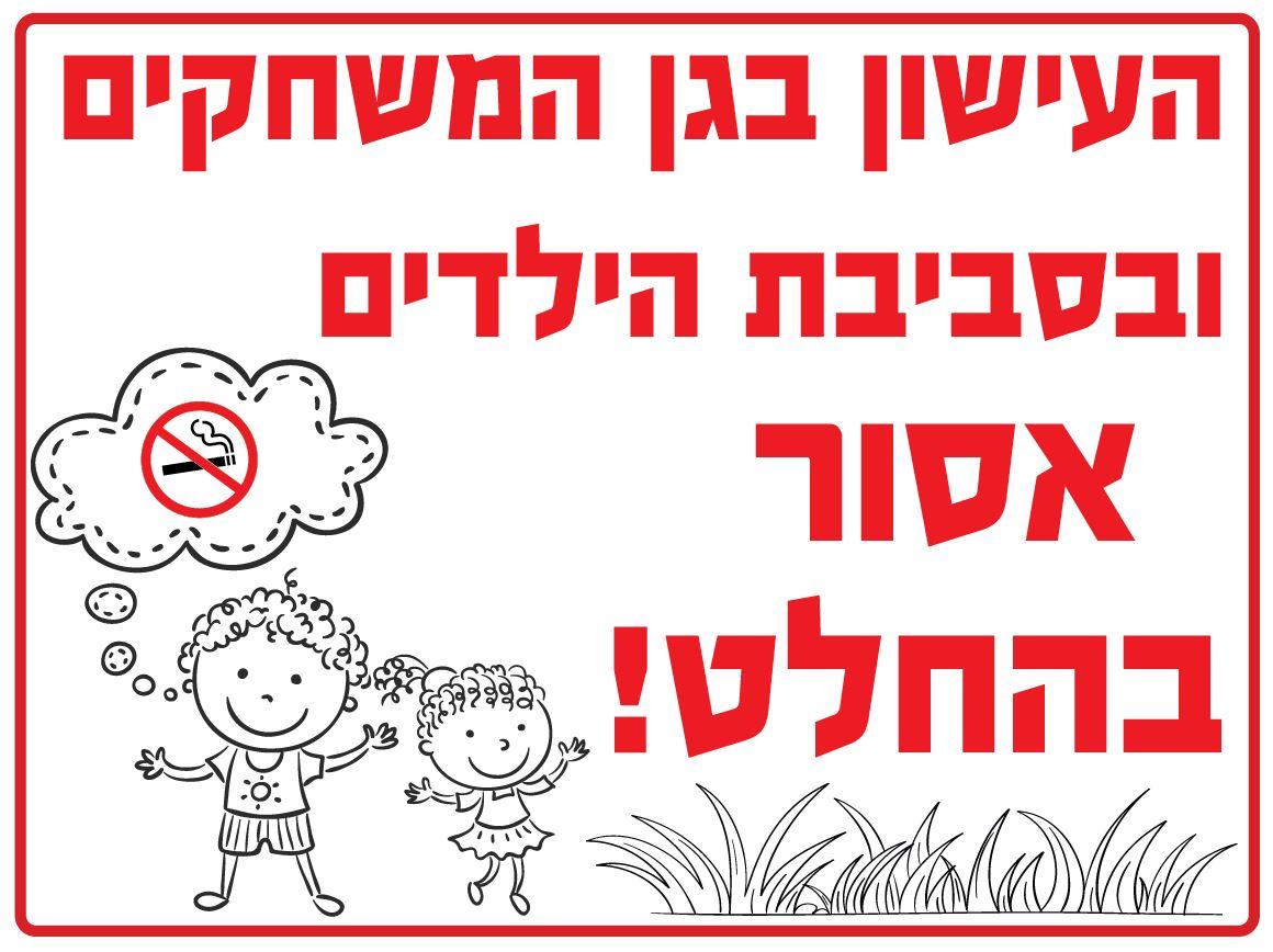AY1006 שלט פלבונד 30/40 ס''מ העישון בסביבת הילדים אסור בהחלט