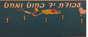 שלט עבודת יד 51/120 ס