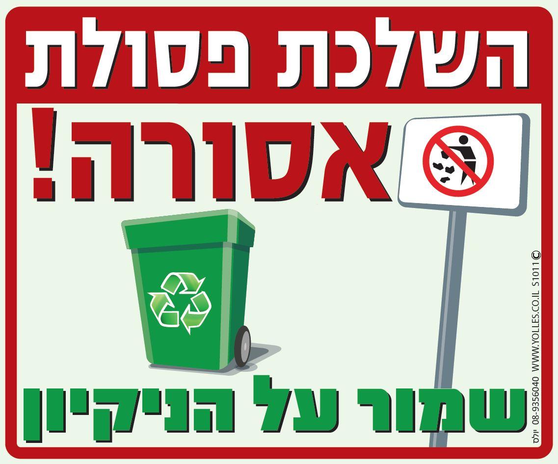 שלט השלכת פסולת אסורה,העבריין ייענש 25/30 ס''מ. S1011