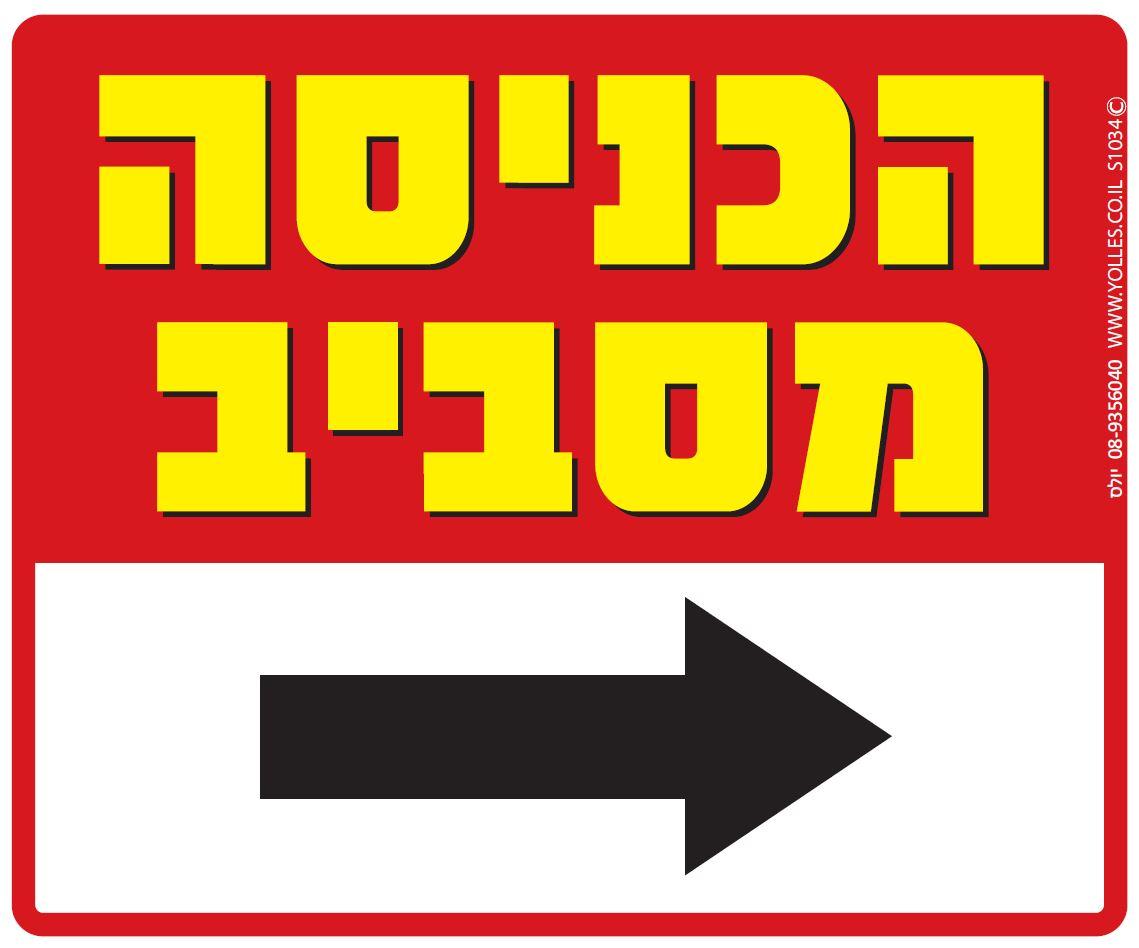 שלט הכניסה מסביב 25/30 ס''מ. S1034