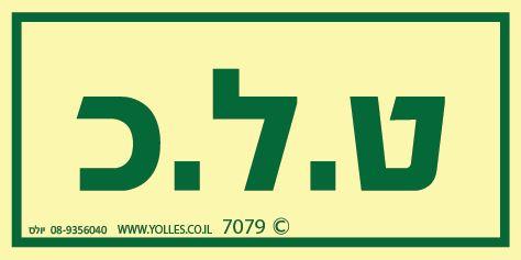 שלט פולט אור תקשורת טי.וי 7080 10/5 ס''מ