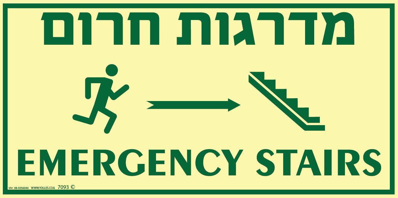שלט פולט אור מדרגות חרום ימינה עברית אנגלית 7093 15/30 ס''מ
