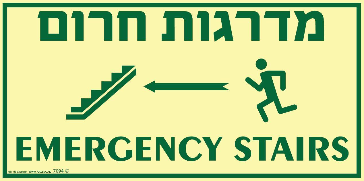 שלט פולט אור מדרגות חרום שמאלה עברית אנגלית 7094 15/30 ס''מ
