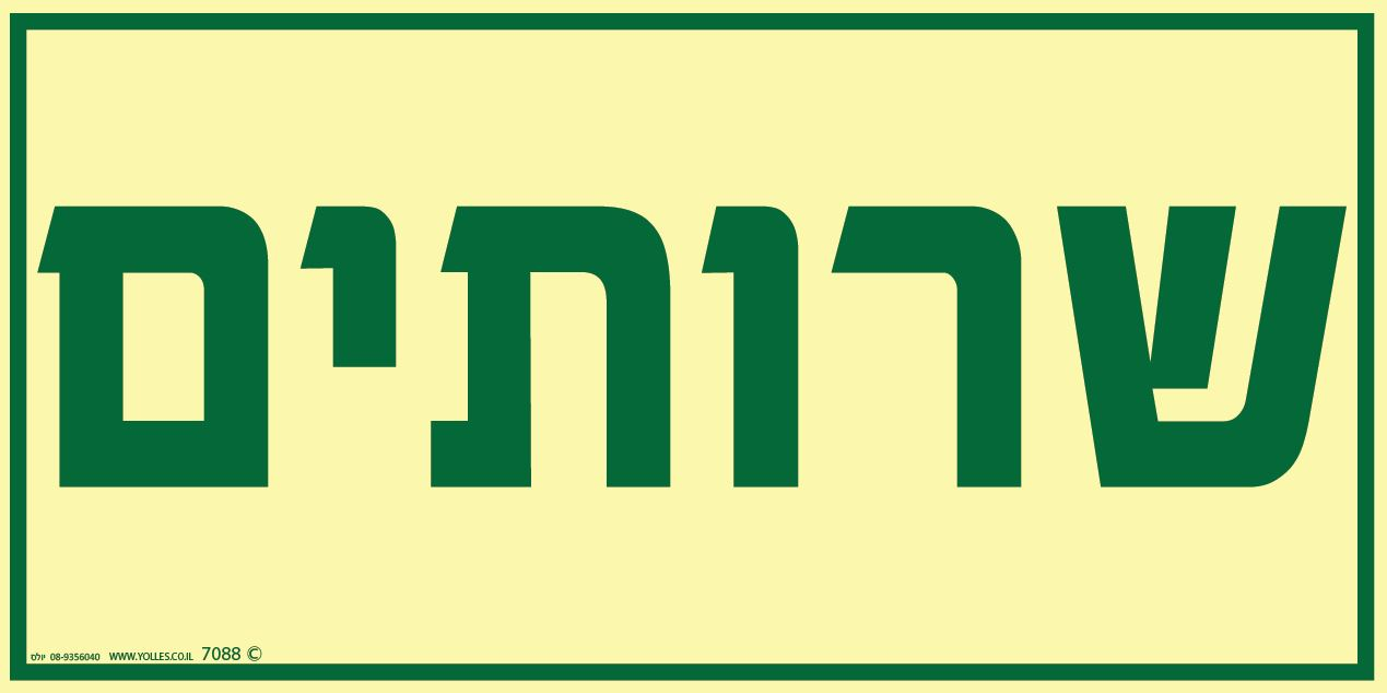 שלט פולט אור שרותים 7088 15/30 ס''מ