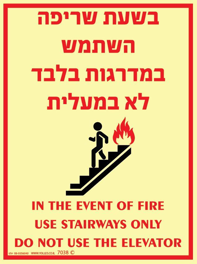שלט פולט אור 7038 בשעת שריפה השתמש במדרגות 20/15 ס''מ