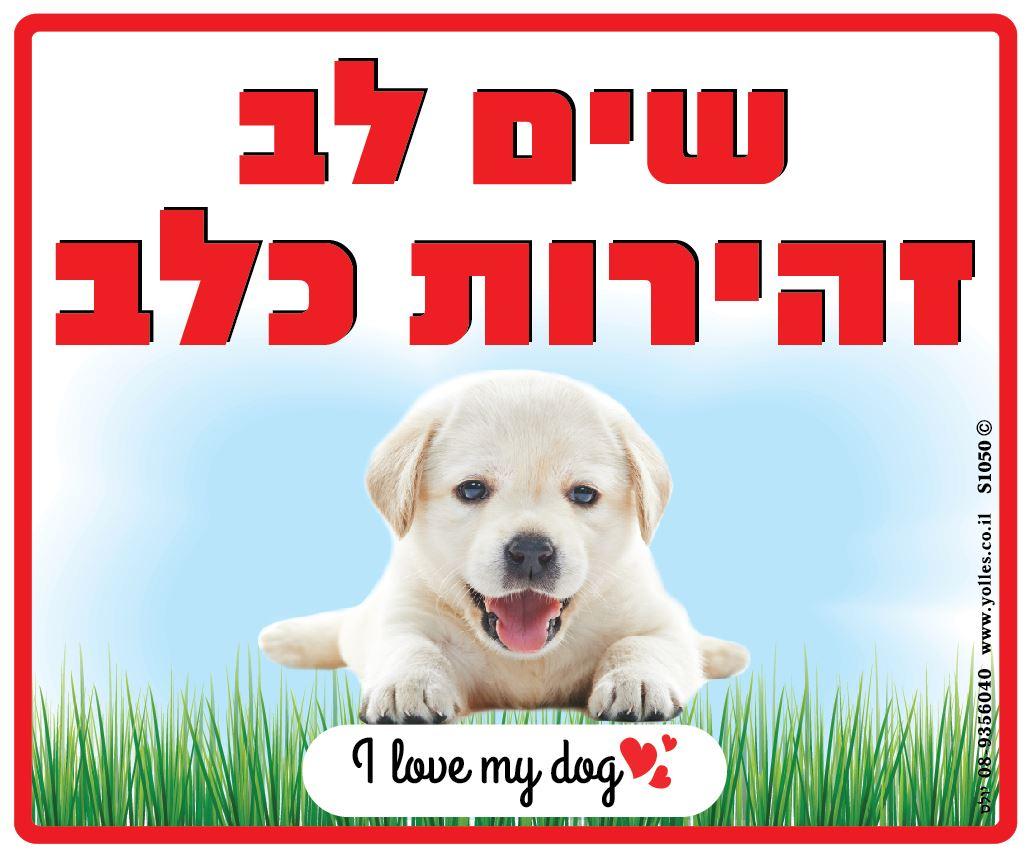 S שים לב זהירות כלב - (I LOVE MY DOG ) 25/30 ס