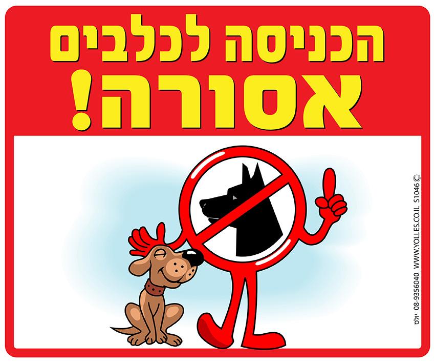 הכניסה לכלבים אסורה! 25/30 ס''מ. S1046