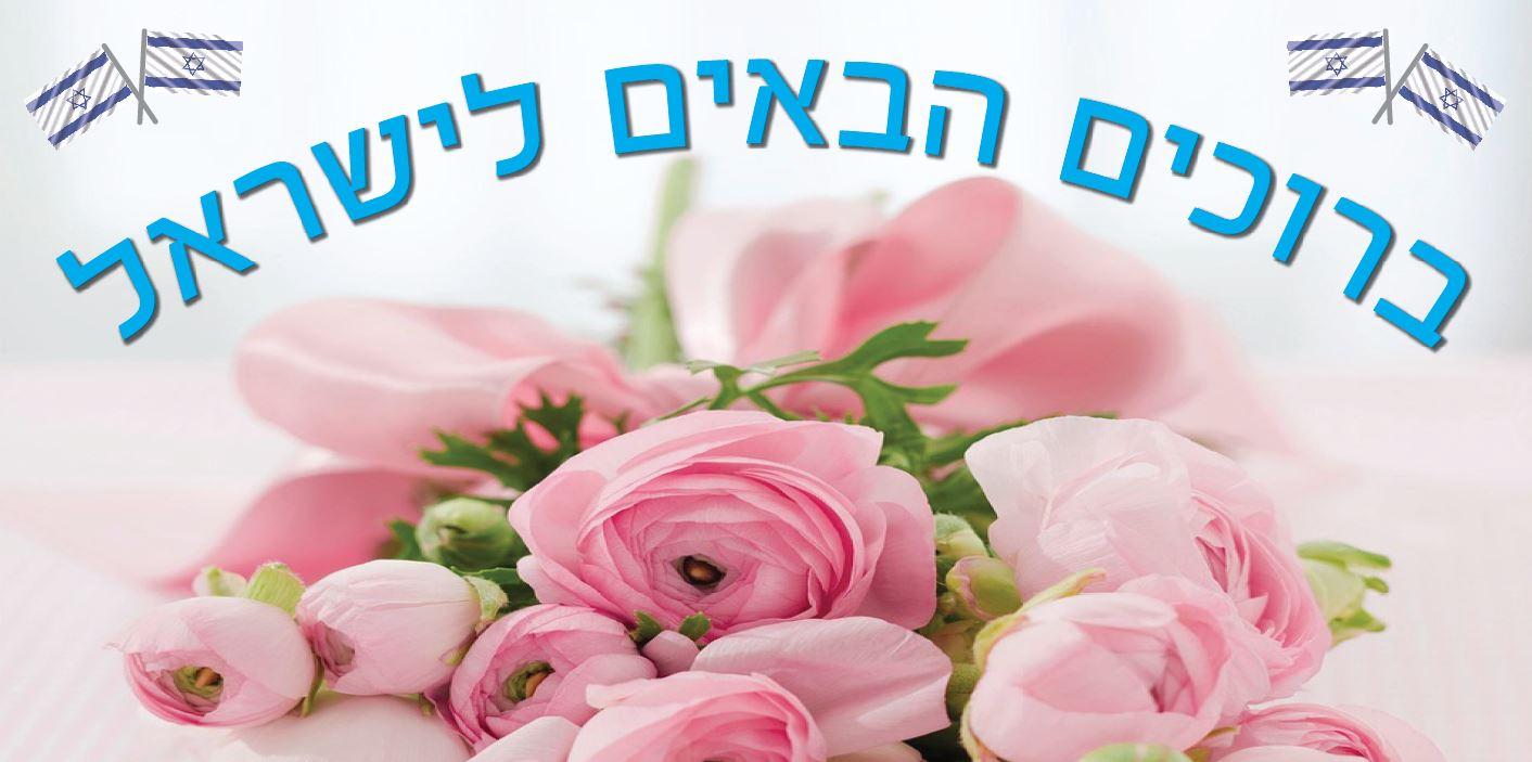 שימשונית ברוכים הבאים לישראל 1 מ' על 2 מ' UD5013