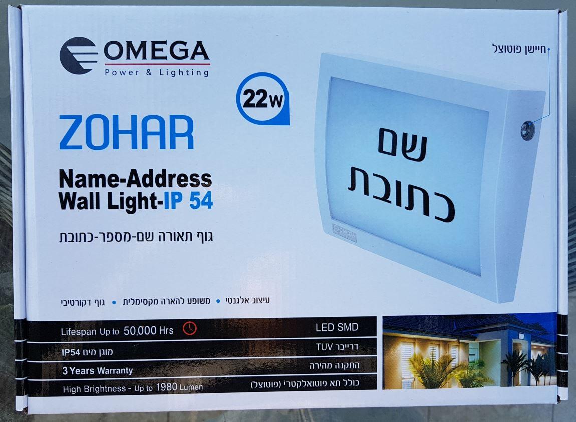 זוהר לד פוטוצל מסגרת בצבע לבן - LED N4