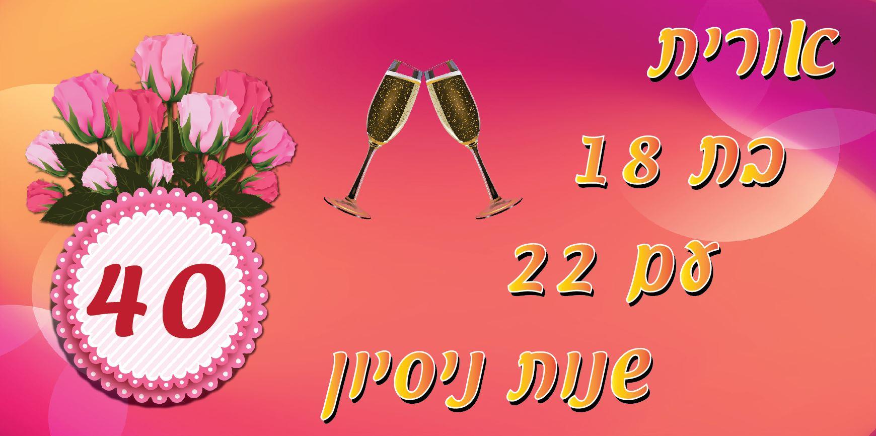 שימשונית יום הולדת 1מ' על 2 מ' UH5015