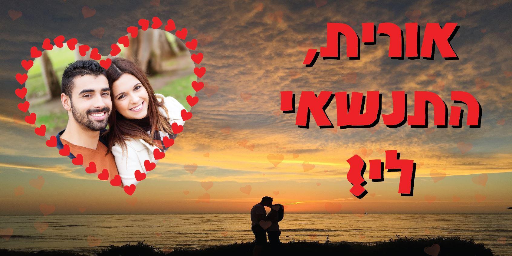 שלט הצעת נישואין 1 מ' על 2 מ' U5006
