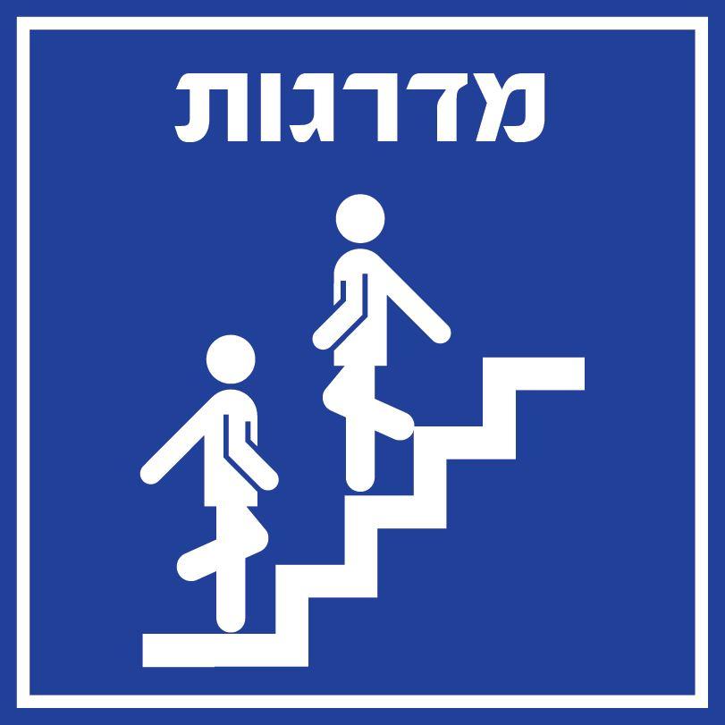 שלט PVC -I8811 מדרגות 20/20 ס
