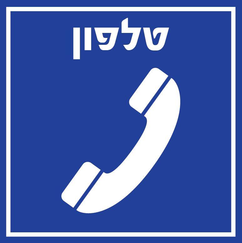 שלט PVC- I8821 טלפון 20/20 ס