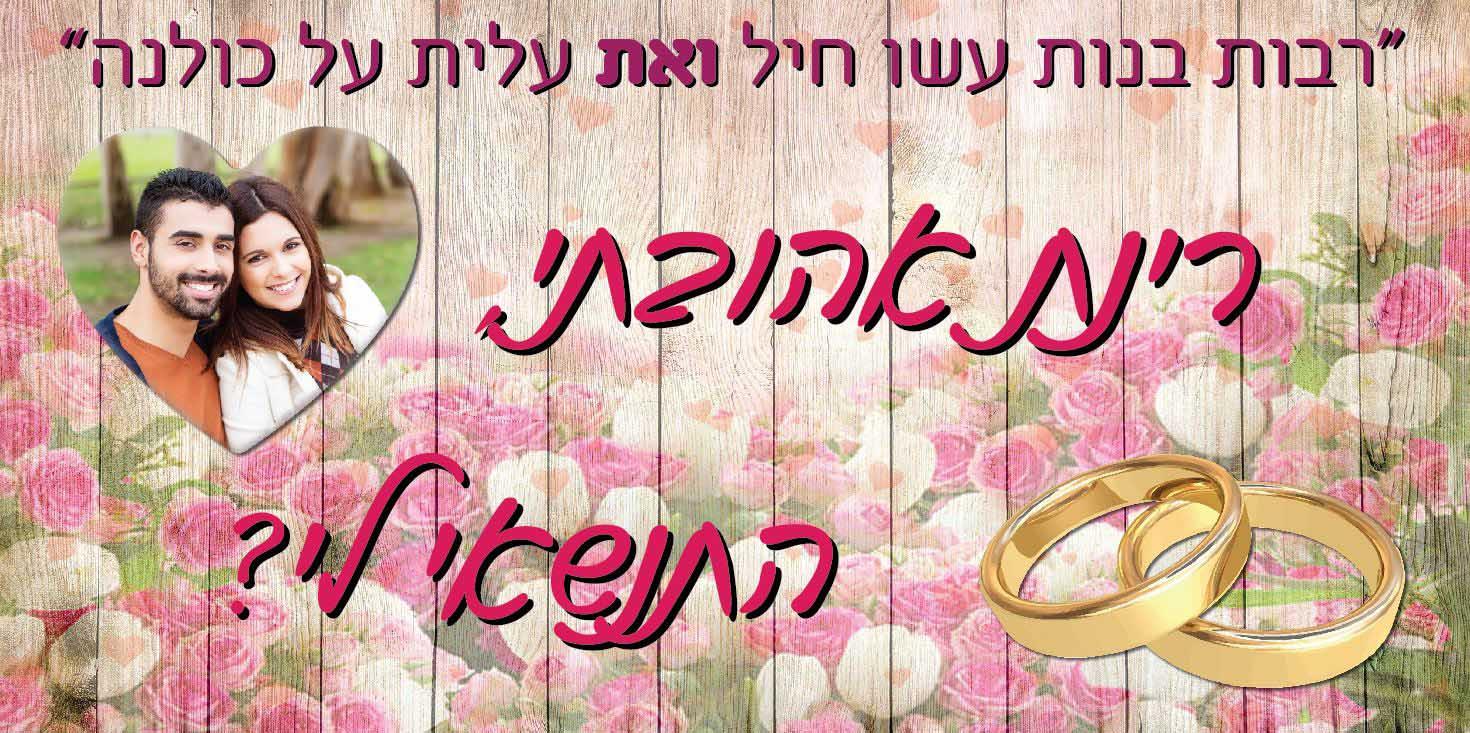 שלט הצעת נישואין 1 מ' על 2 מ' U5003