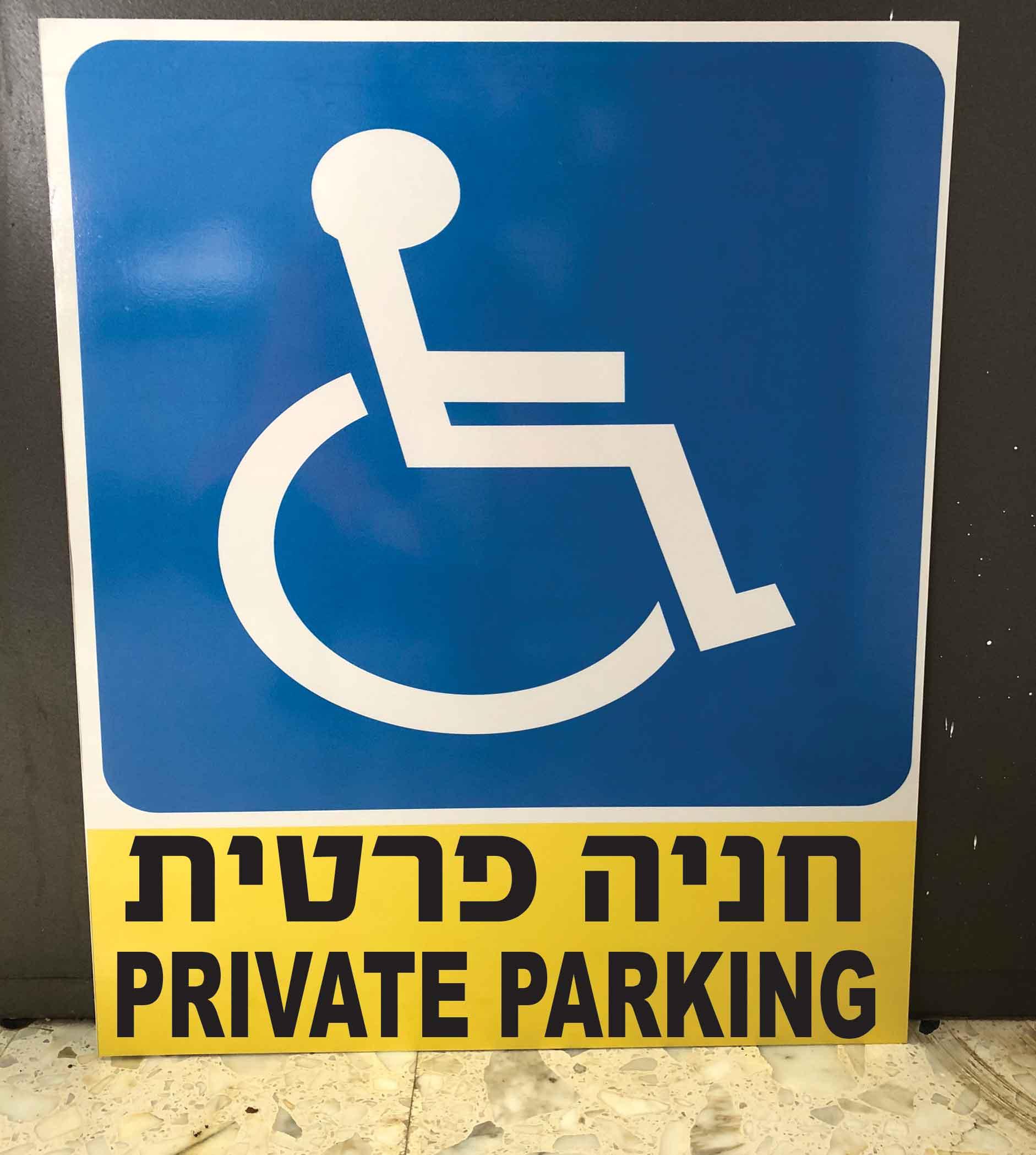 תמרור חניית נכים חניה פרטית עברית אנגלית + שלה אחורית חיבור לעמוד 50/62 ס''מ W1020