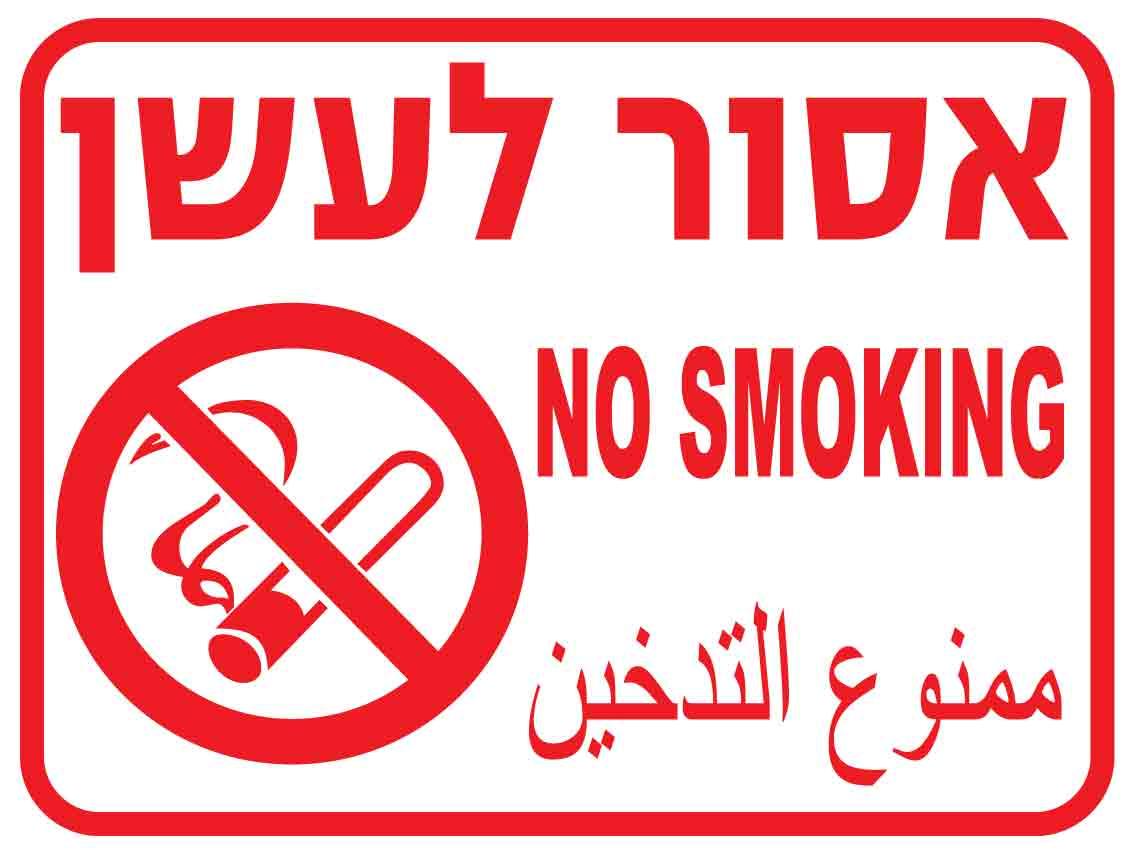 אסור לעשן 30/40 ס''מ 1001