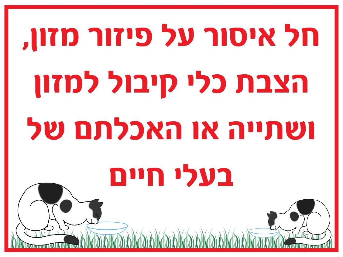 חל איסור האכלת בעלי חיים 30/40 ס''מ A2056