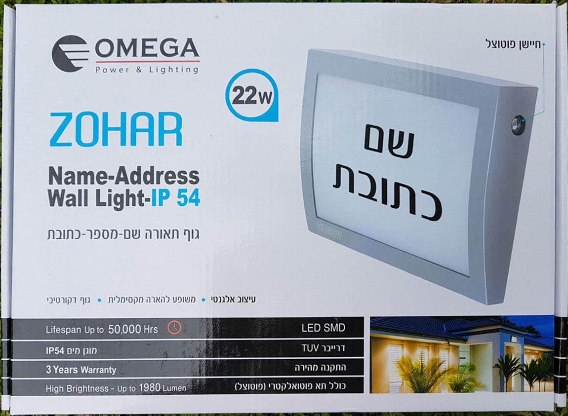 זוהר לד פוטוצל מסגרת בצבע אפור - LED N4