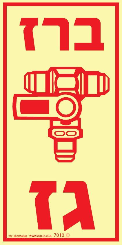 שלט פולט אור 7010 ברז גז 20/10 ס''מ