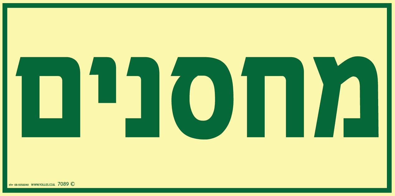 שלט פולט אור שרותים 7089 15/30 ס''מ